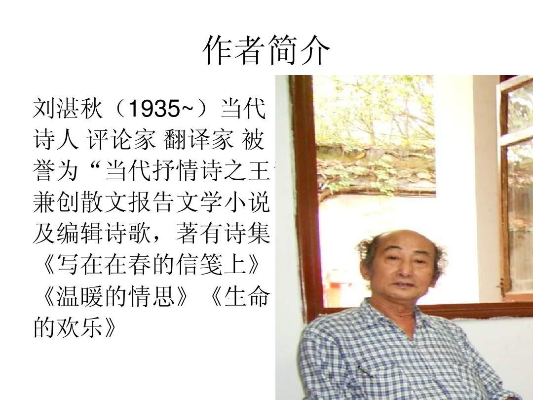 """作者简介 刘湛秋(1935~)当代 诗人 评论家 翻译家 被 誉为""""当代抒情诗图片"""