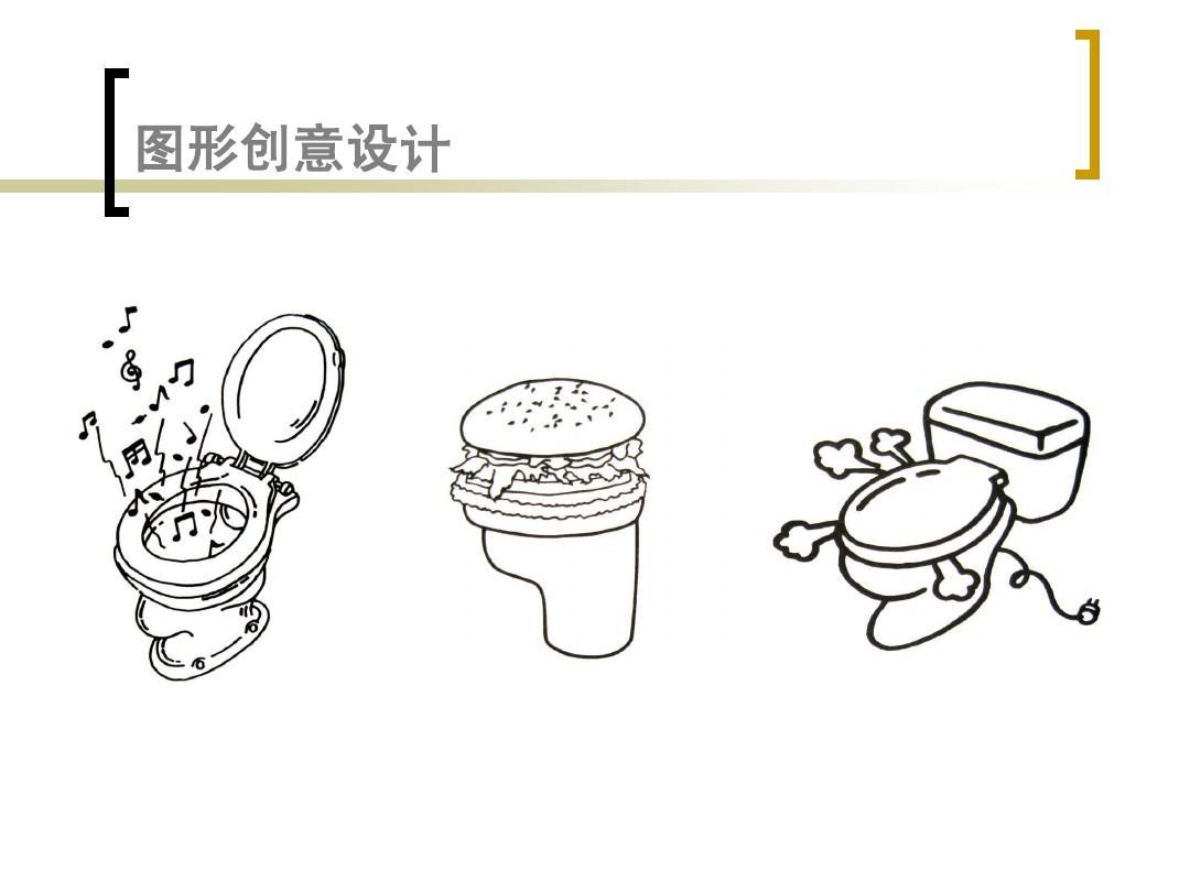 创意联想 图形创意课件 设计联想 图形创意表现方法 装饰图案 创意图片