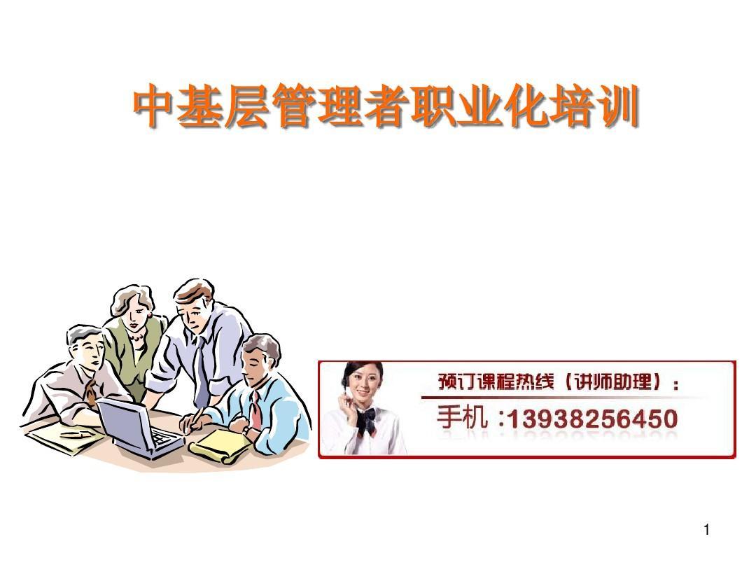 中基层管理者职业化培训