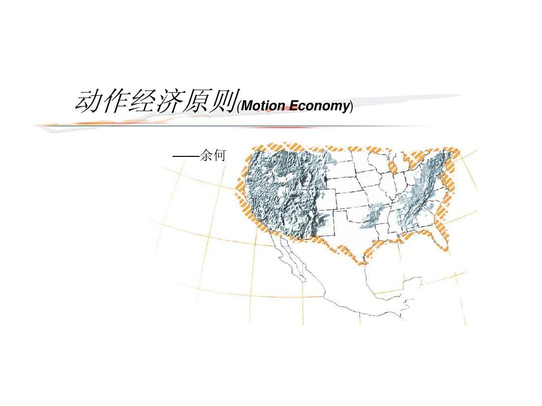 动作经济原则