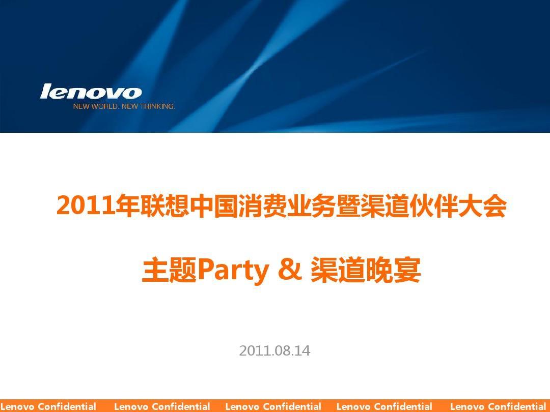 2011中国消费业务及渠道大会-策划方案PPT