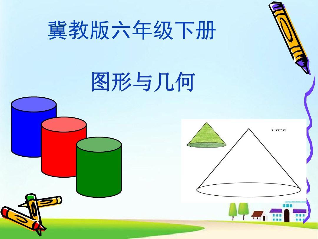 六年级成语下册说课稿图形-几何与课件-冀教版(2014秋关于备课的数学阅读读书图片