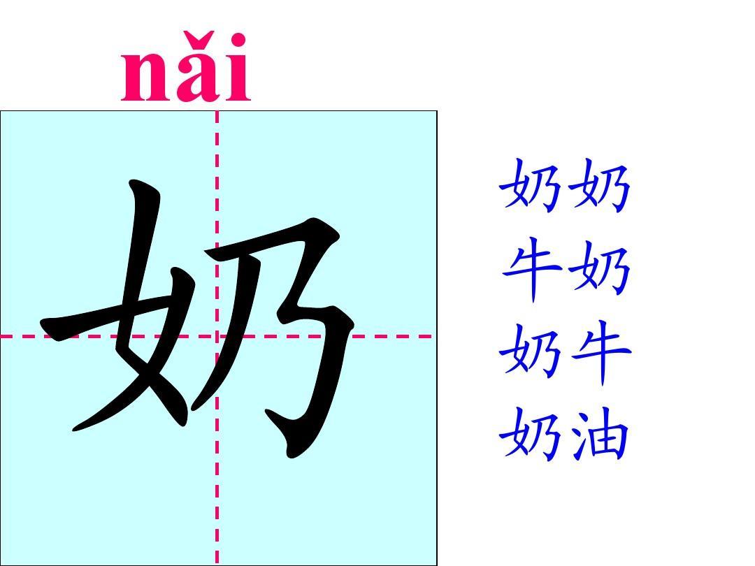 苏教版一年级语文下册 识字6 课件ppt图片