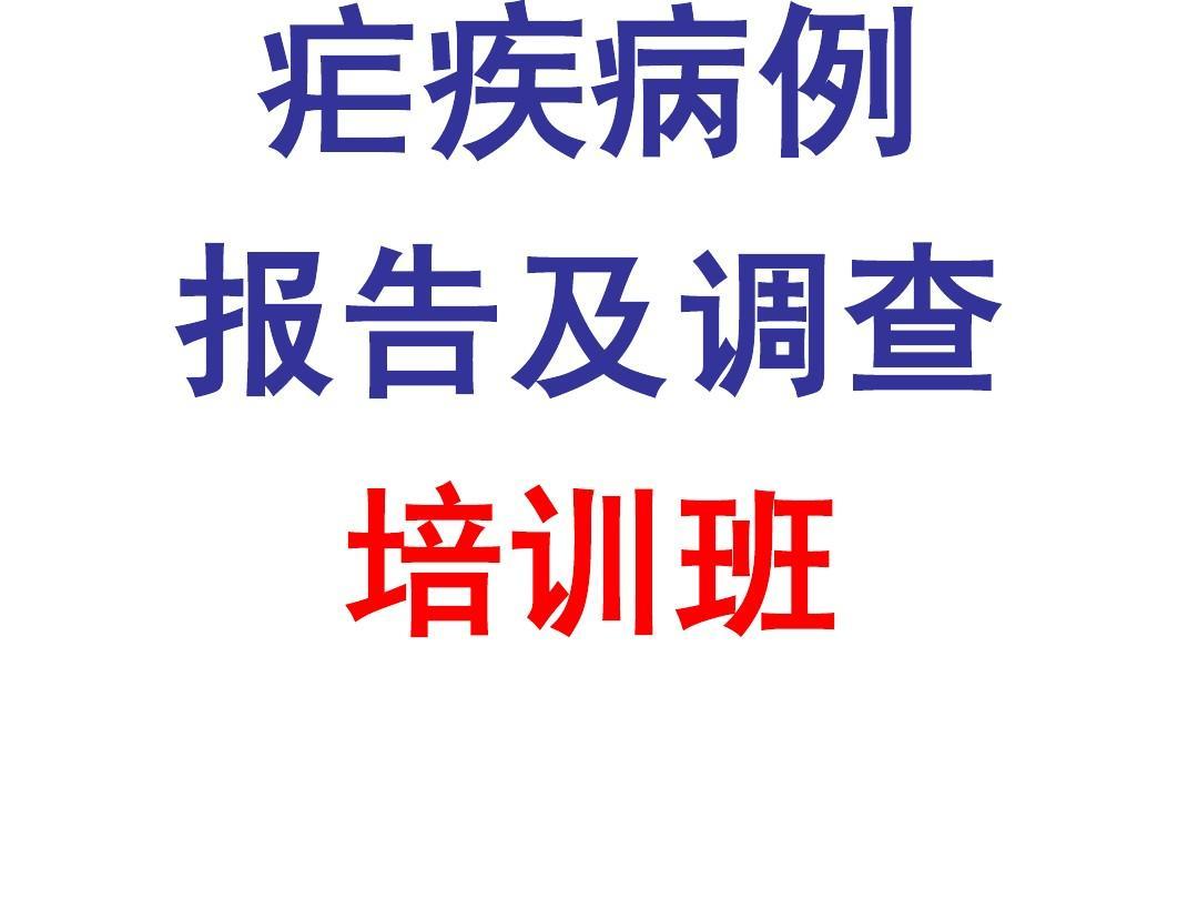 世卫组织总干事谭德塞:中国正式获得消除疟疾认证