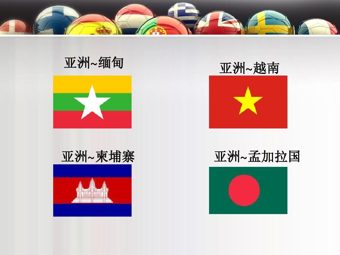 亚洲各国的国旗_世界各国国旗展ppt