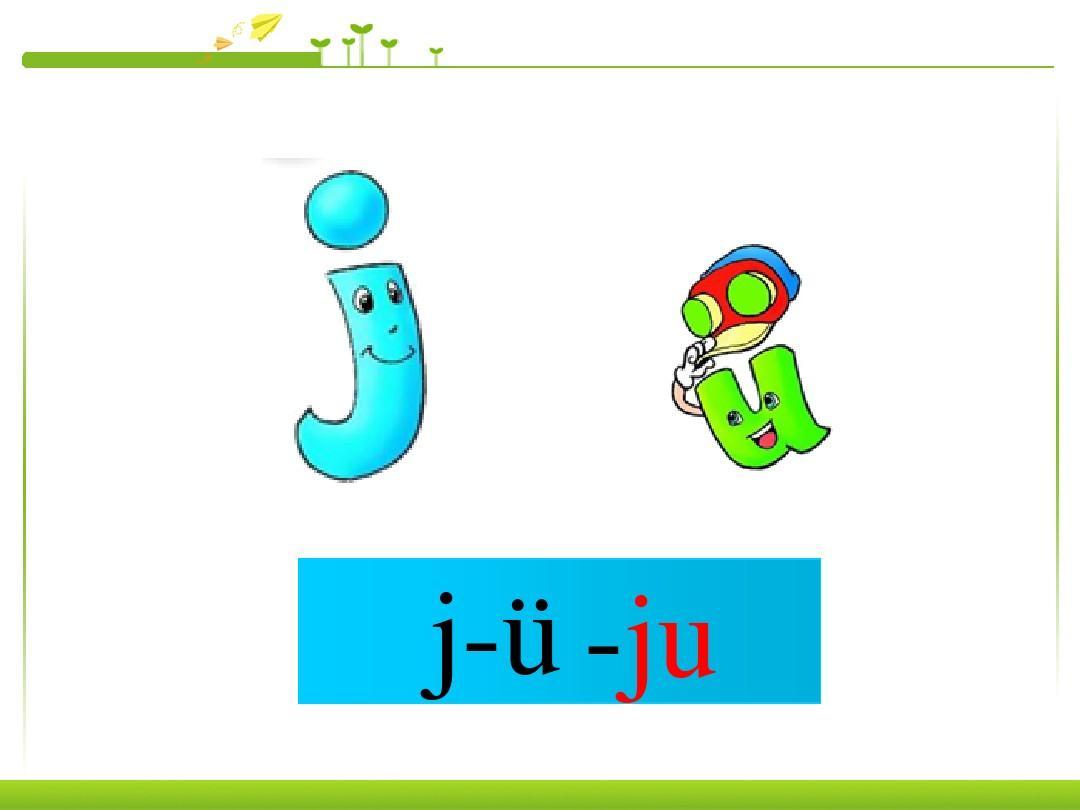 最新人教版小学一年级语文上册一年级《汉语拼音jqx》图片