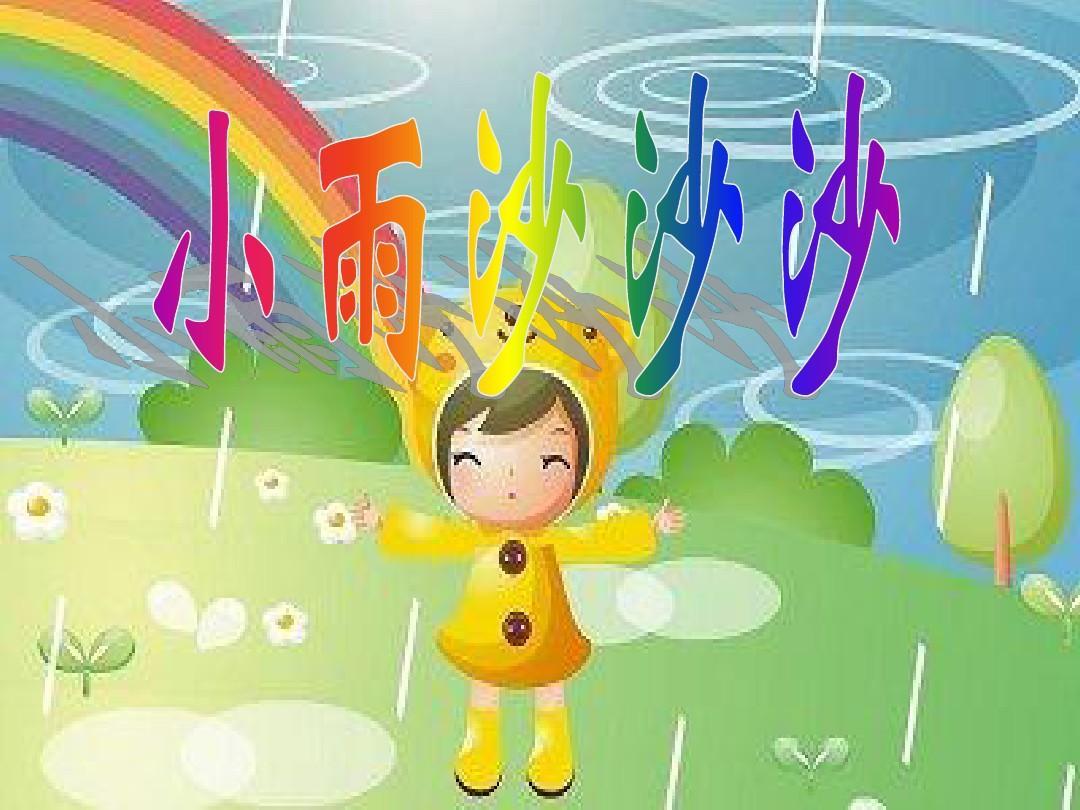 小雨沙沙沙儿歌五线谱分享_小雨沙沙沙儿歌五