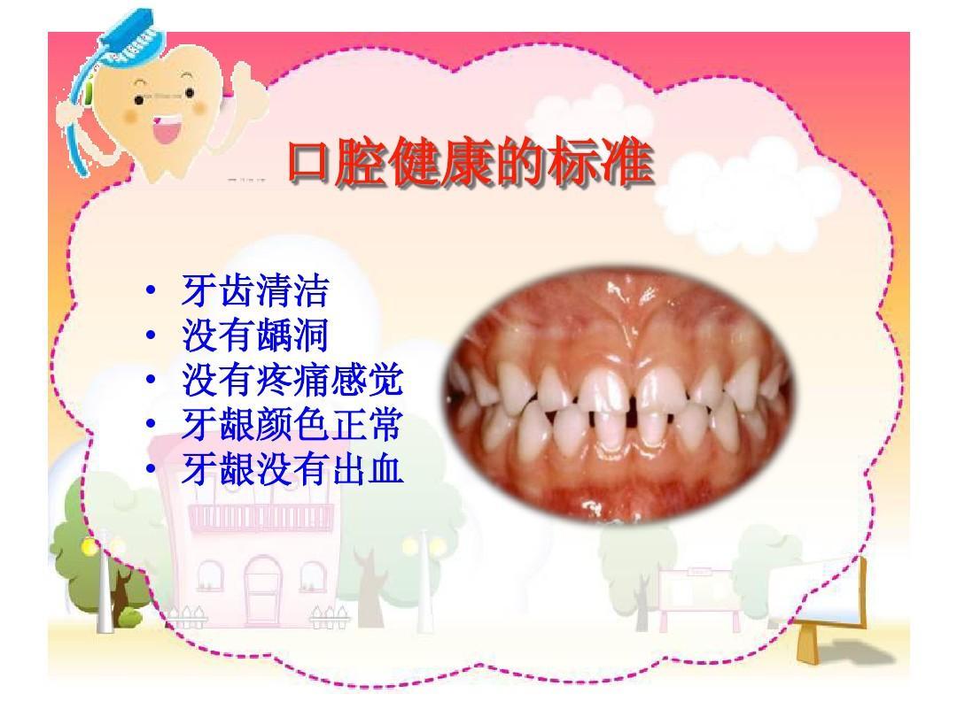 3月20日-口腔健康日,儿童牙齿涂氟保护幼龄牙齿视频