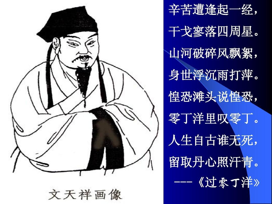 留取丹心照汗青ppt_