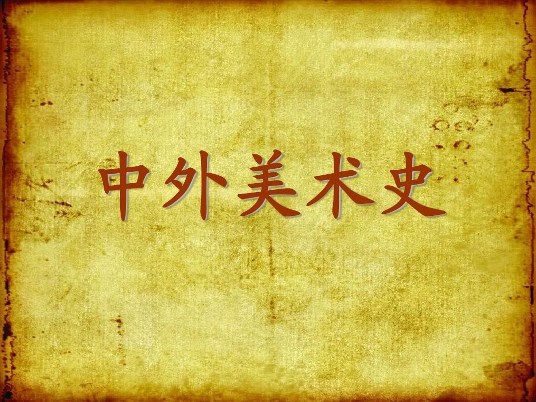 中国美术史--原始美术
