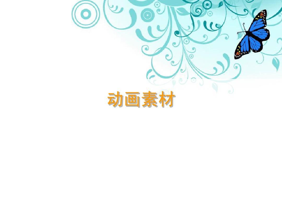ppt动画素材_word文档在线阅读与下载图片