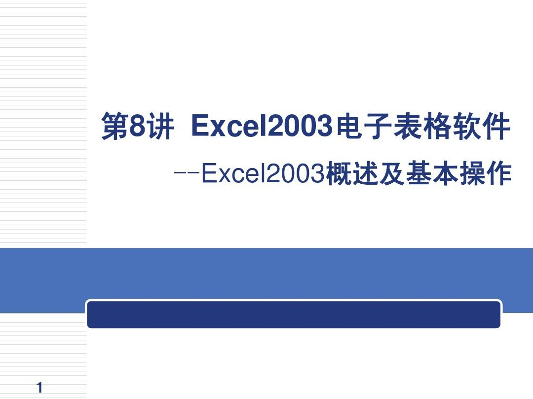 Excel2003电子表格基本操作PPT