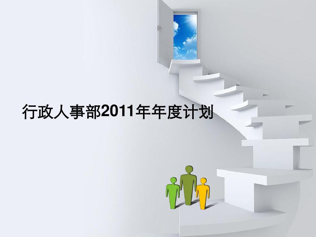 行政人事部2011年年度工作计划PPT