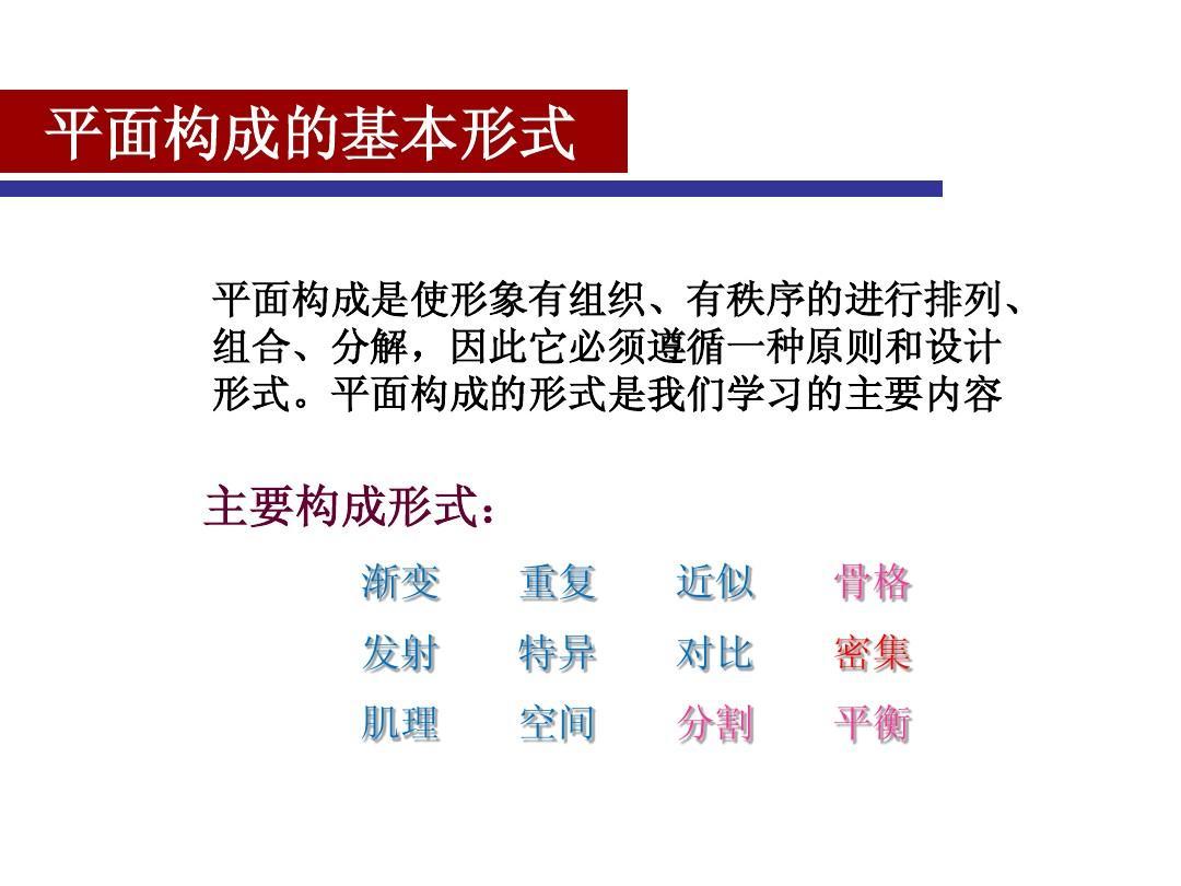 平面构成的基本形式(1)