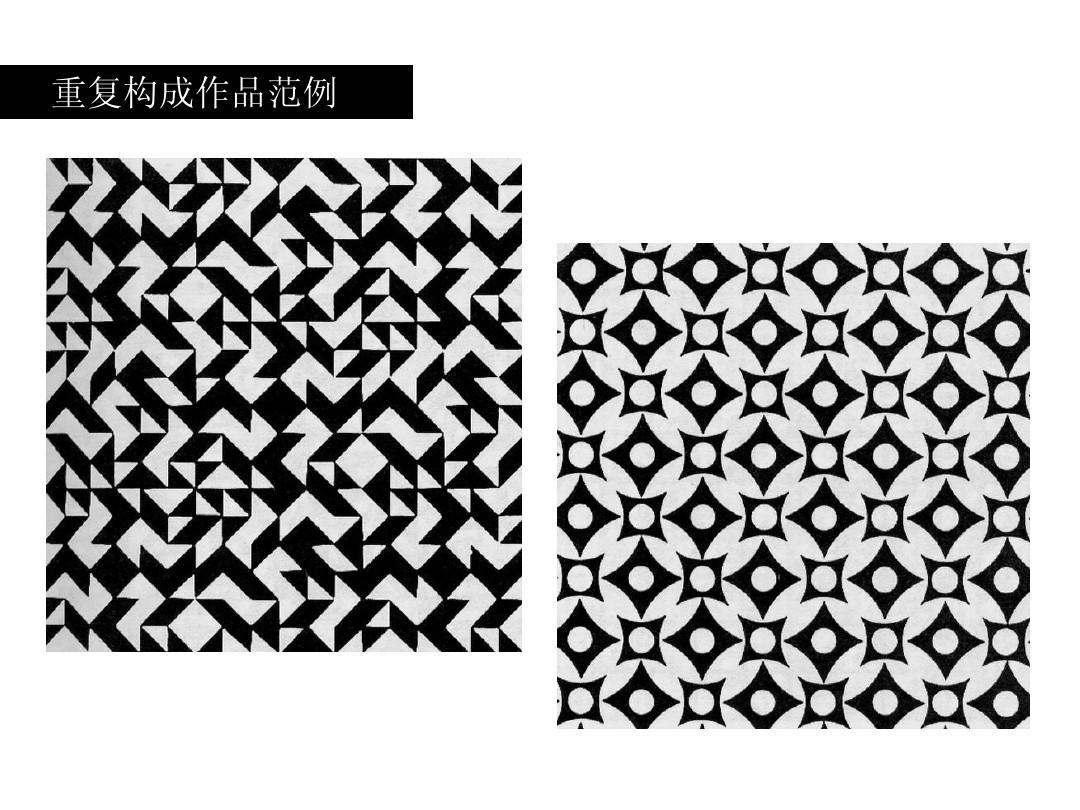 平面构成的基本形式(1)ppt图片