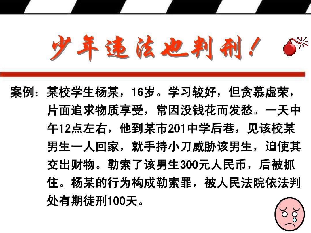 教学在身边_法制班文档ppt_word课件在线阅读与下载西安交通大学国家级主题名师图片