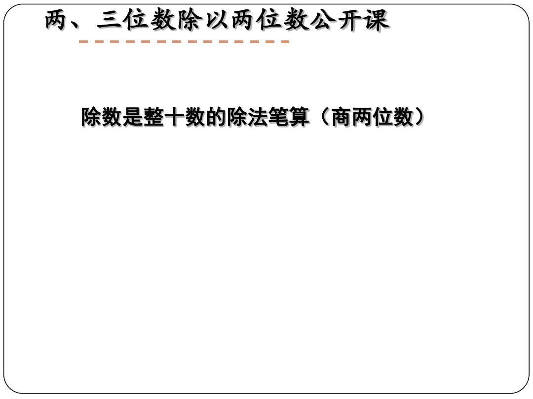 新苏教版四上册年级:《年级是整十数商是两位数的笔算》ppt课件美术教案5除数岭南图片