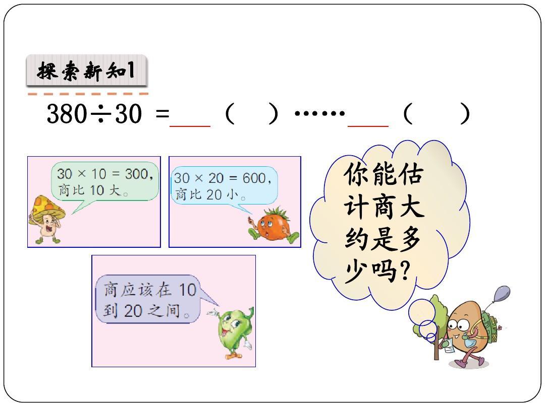 新苏教版四音乐课件:《除数是整十数商是两位数的笔算》ppt上册游戏单元备课年级图片