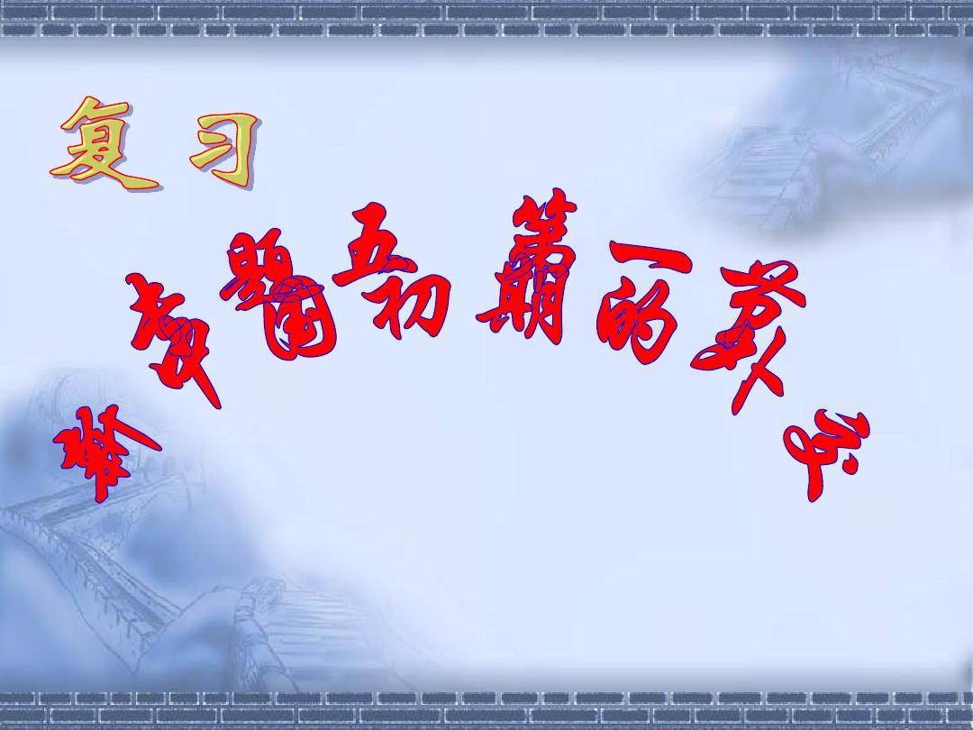 必修一专题五第一节新中国初期的外交