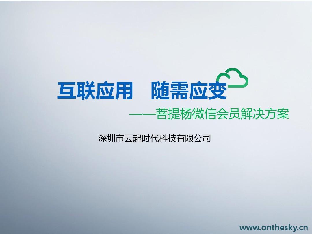 菩提杨微信会员管理解决方案V01