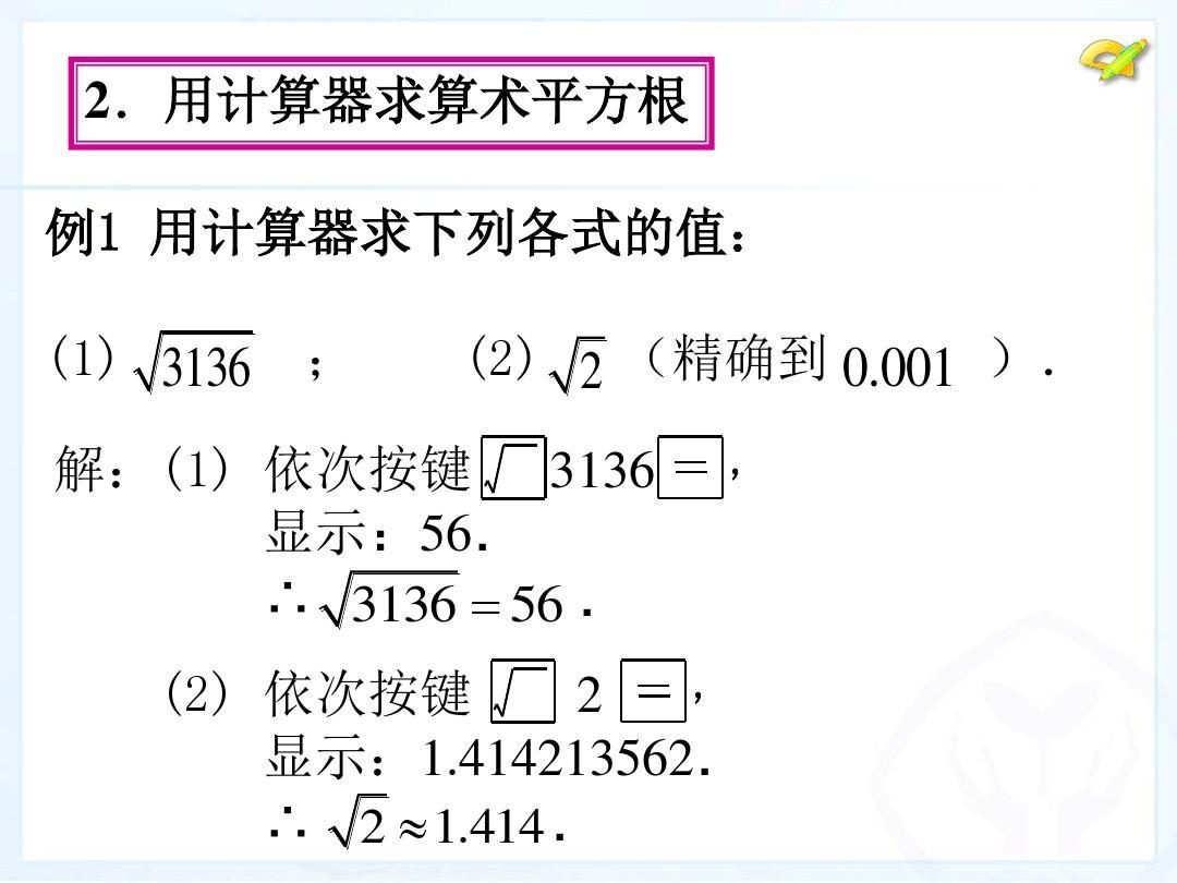 用计算器求算术平方根例1用计算器求下列各式的值:(1)3136;(2)外研版九年级英语上说课稿图片