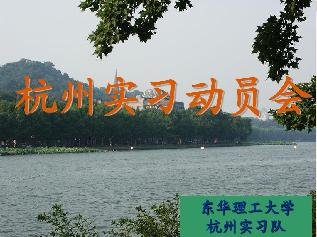 东华理工大学杭州地区地质认识实习介绍