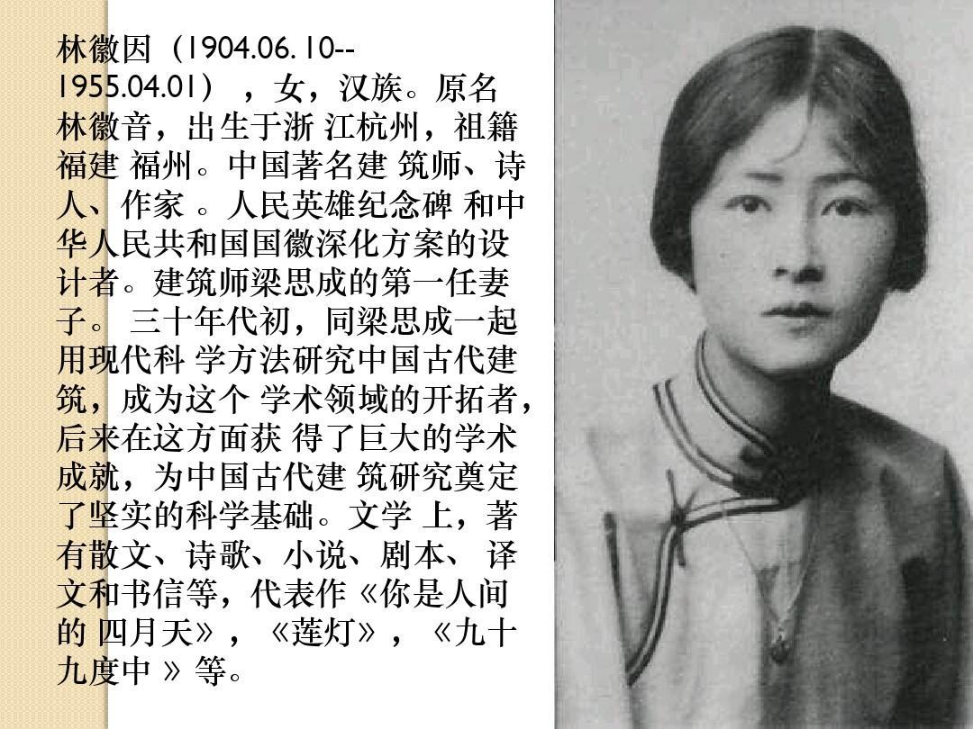 民國四大美男與美女ppt圖片