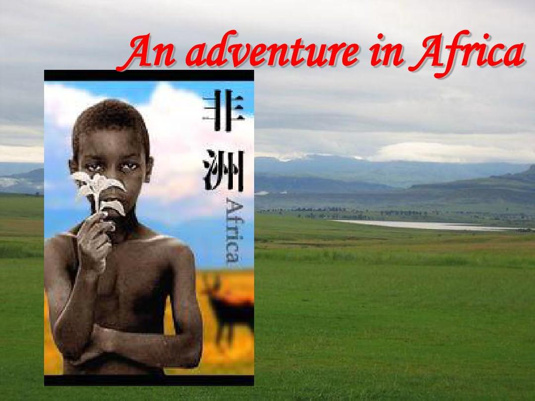 牛津�yan_牛津版 an adventure in africappt