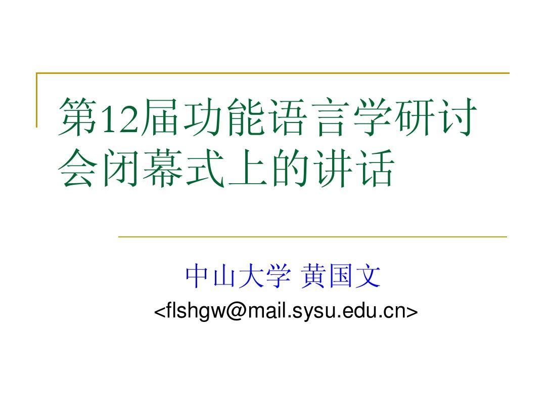 2011-11-12-第12届功能语言学会议闭幕式ppt图片