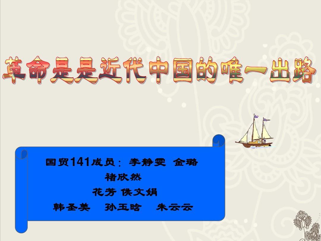 革命是近代中国的唯一出路