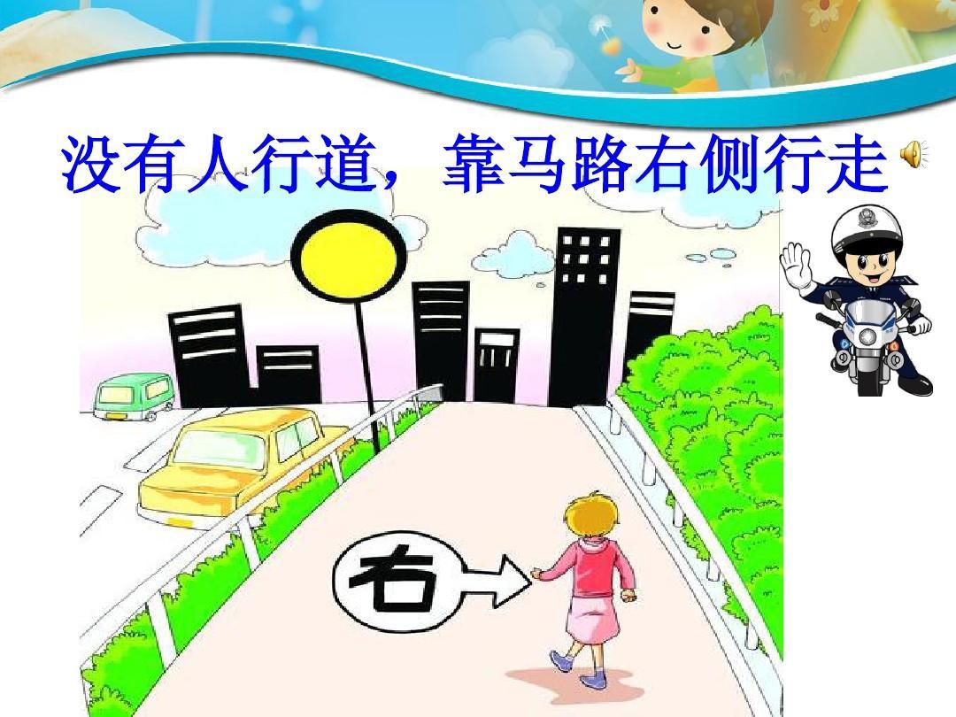 简单交通安全画儿童画,交通安全画,简单,交通安全儿童画一等奖图片