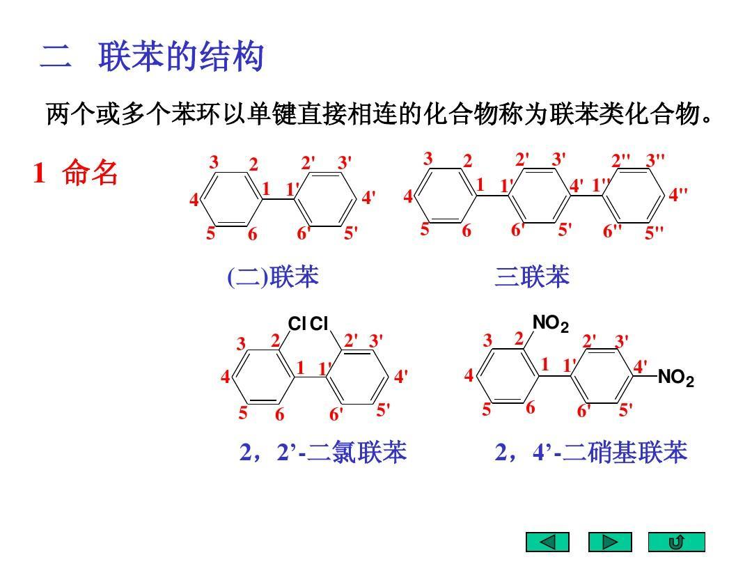 芳香烃芳香族化合物_芳香烃和芳香烃化合物-芳香烃和芳香化合物有什么区别