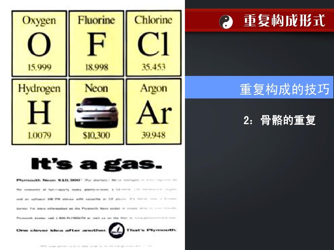 平面构成基本形式(上)ppt图片