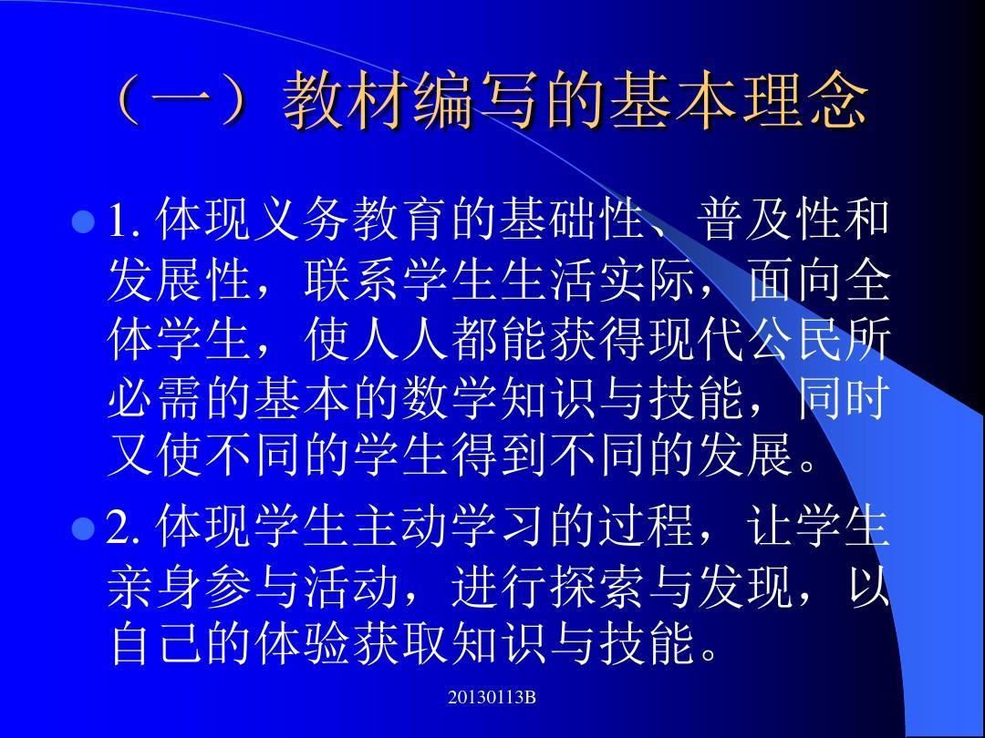 新标准教学华东师大版照片全州v标准初中介绍与数学初中ppt建议课程教材朝阳文桥的图片