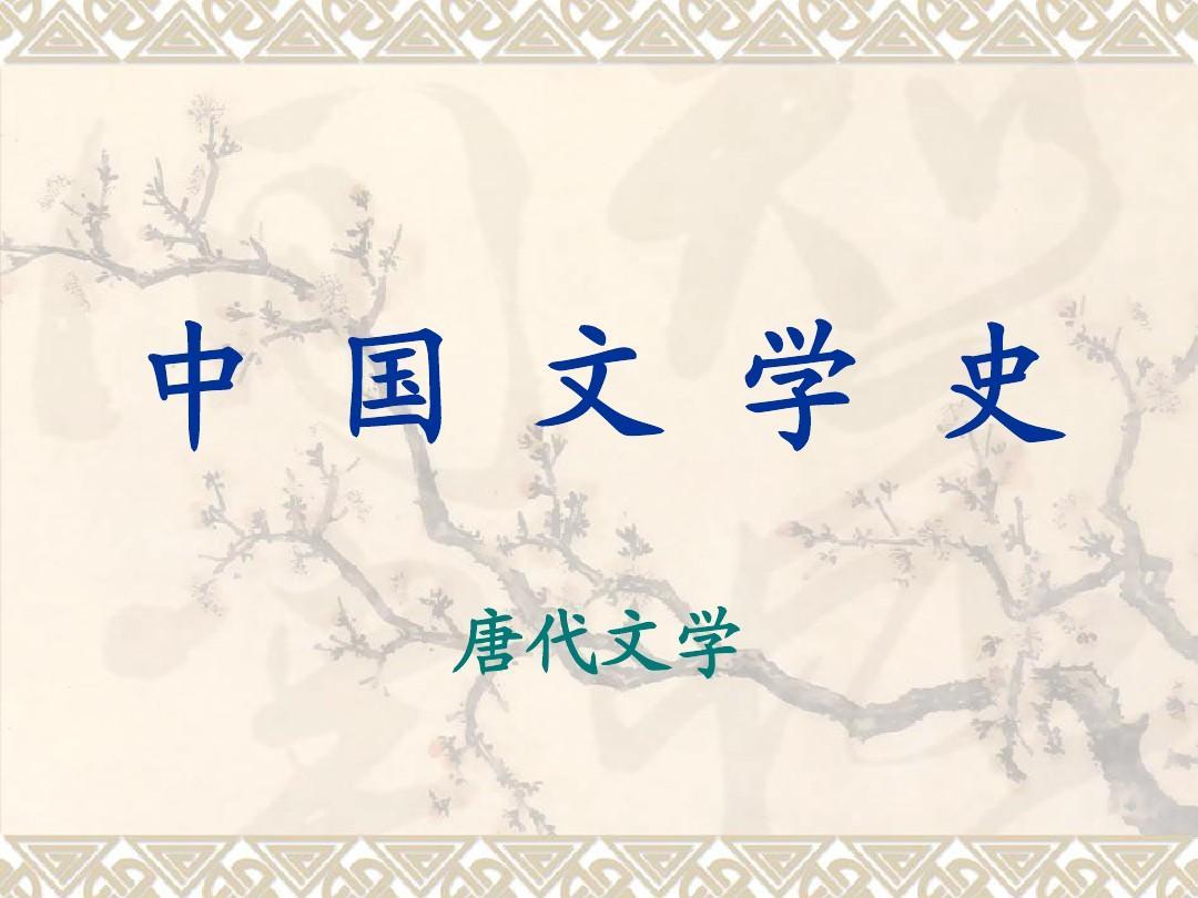 第18讲(大历、贞元诗人  上)