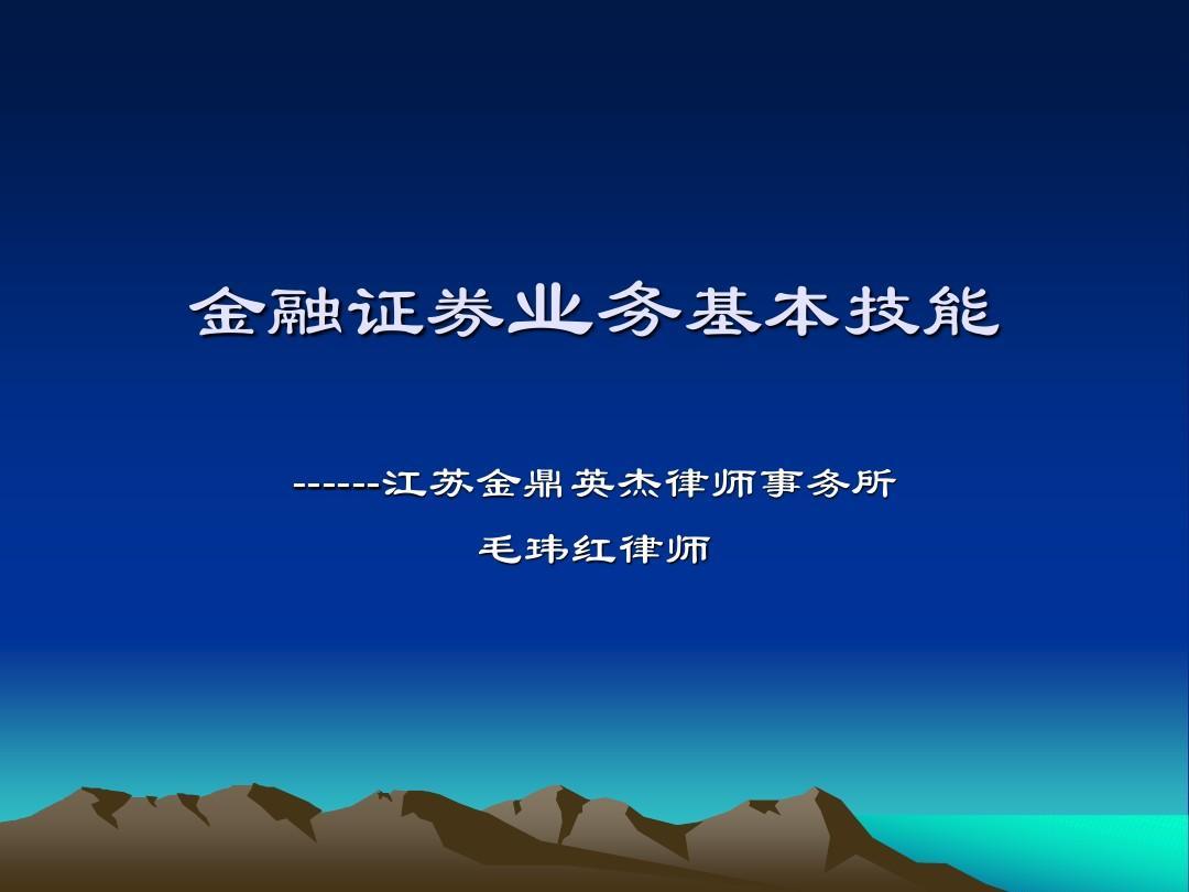 金融律师的具体业务_互联网金融律师网 北京互联网金融律师_金融律师的具体业务