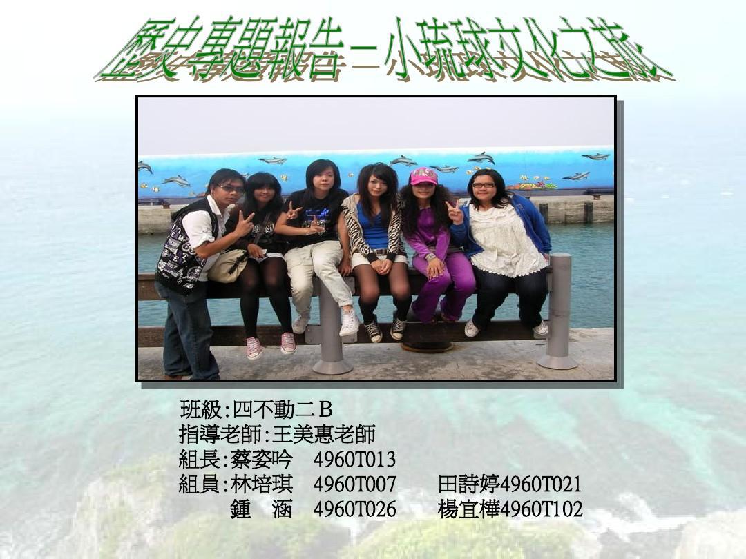 历史报告-小琉球之旅