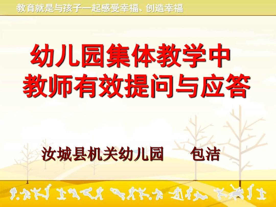 幼儿园集体要素中教学有效应答与提问汝城县教师幼儿园包洁教学系统三机关图片