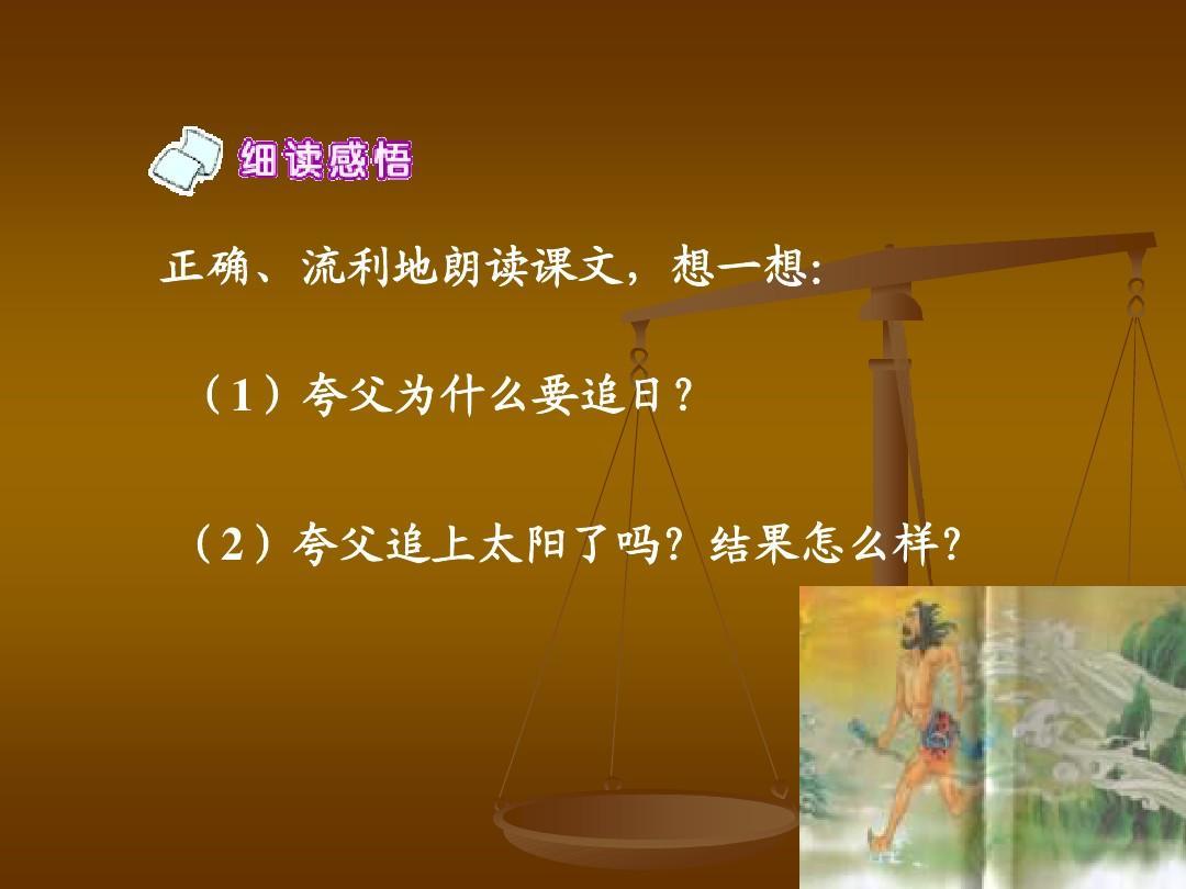 正确,流利地朗读课文,想一想: (1)夸父为什么要追日?