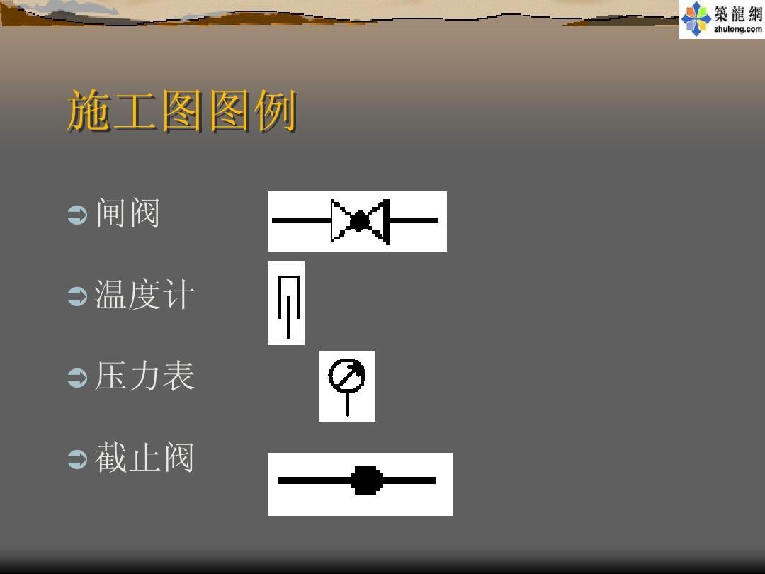 施工图图例 闸阀 温度计 压力表 截止阀图片