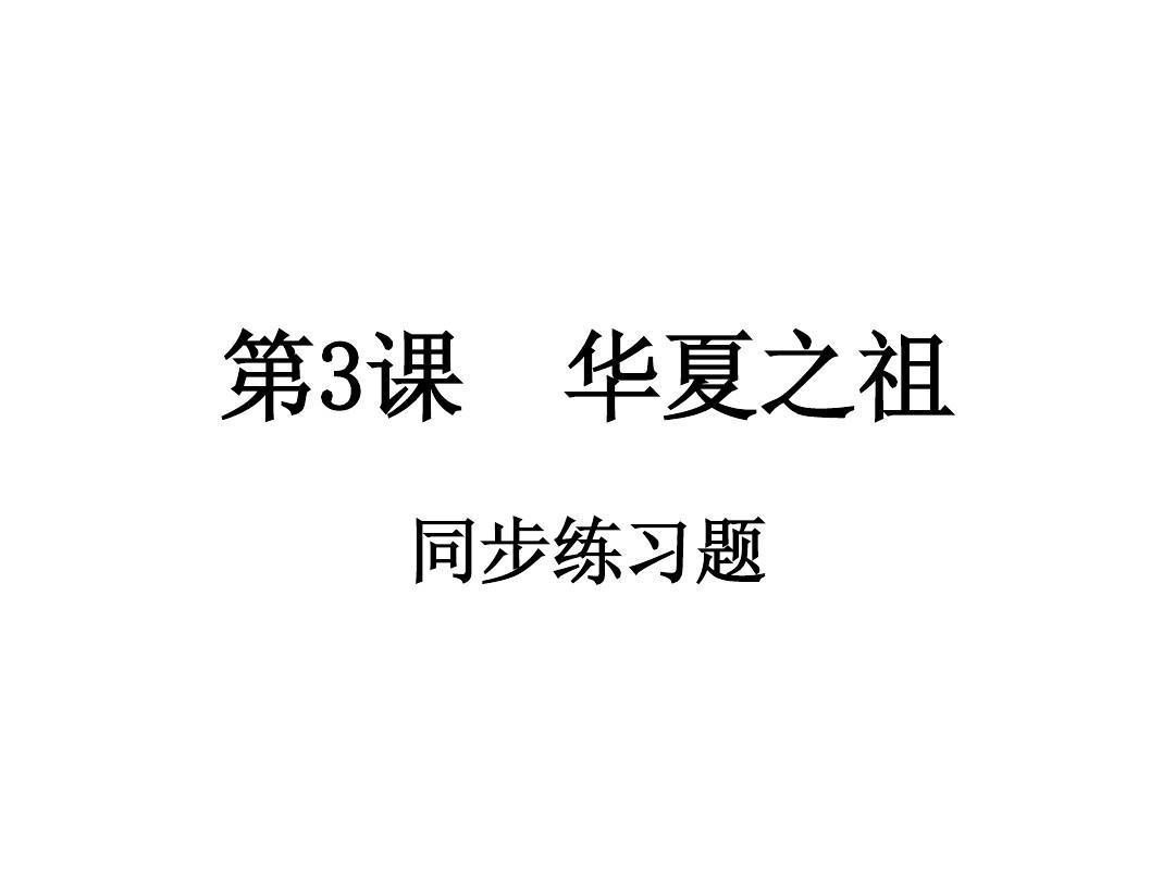 第3课  华夏之祖同步练习题答案PPT