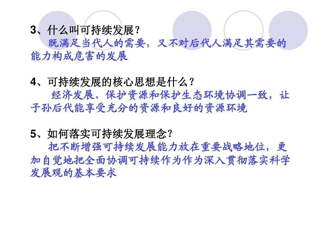 安徽大顾店提纲中学备课复习课件:九年级3.2复习集体.美术教案有趣的鱼儿图片