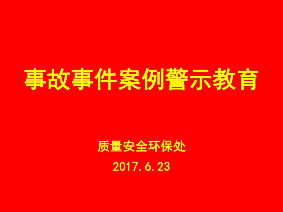事故案例警示教育(质量安全环保处2017.6)PP