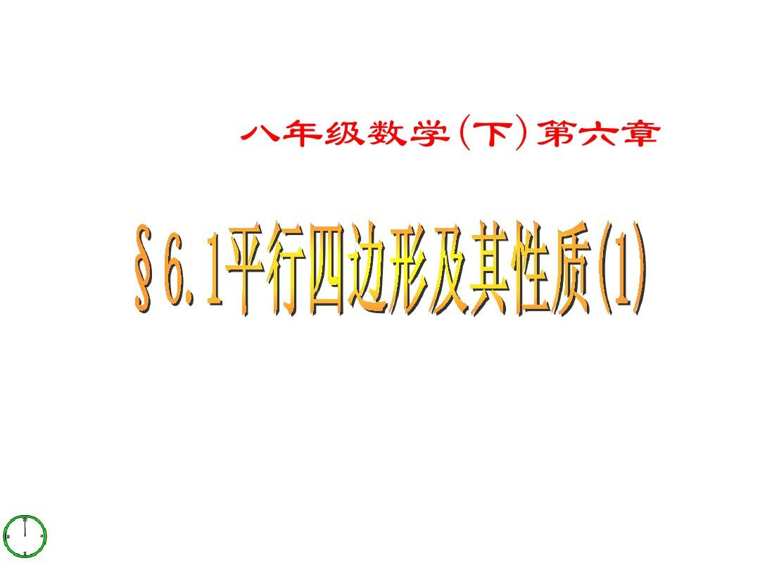 新青岛版八年级下册数学6.1《平行四边形及其性质》(1)