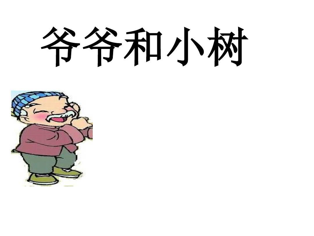 我要一葫芦年级教版2《爷爷和课件》小树(33张)ppt语文的上人教学设计及评点、图片