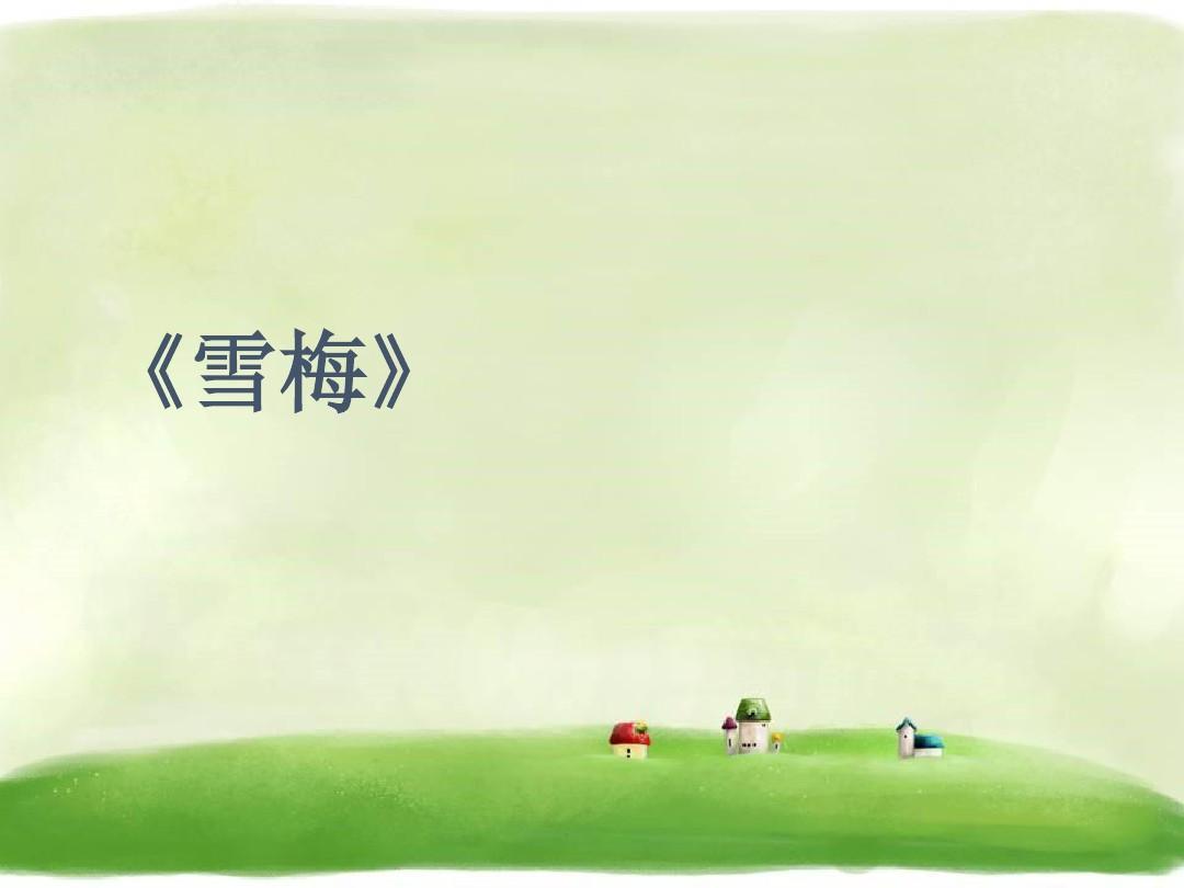 四年级上册语文课件-2.3雪梅 人教