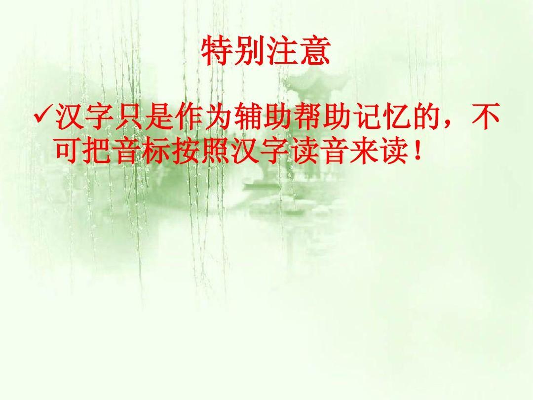 48音标的读音(结合汉字谐音)ppt图片