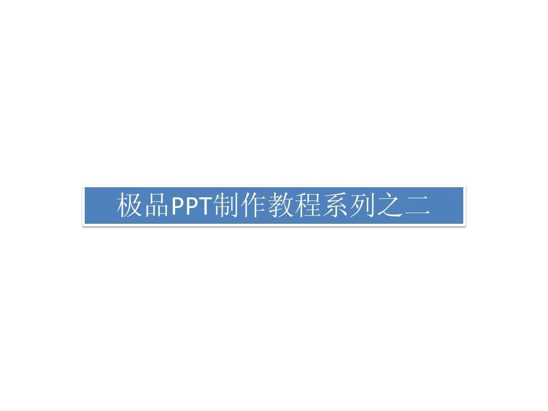 PPT教程系列-3(精通篇)