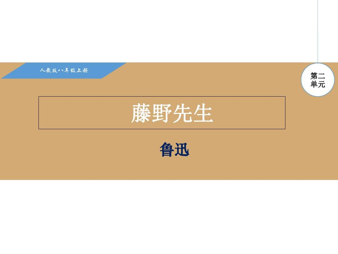 藤野先生(23张ppt)高中数学教研集体备课图片
