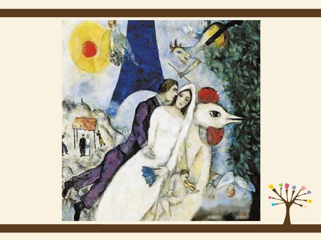 七下册老公第二课营造艺术的意境和情趣夏加尔毕加索马蒂斯ppt老婆情趣内衣穿表示年级看给图片